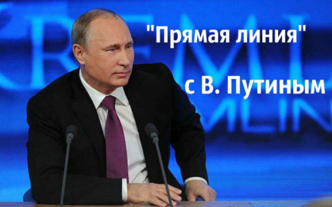 Путин: Когато другите страни усетят в Русия конкурент, налагат ограничения. Обзор