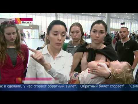 Руски туристи трети ден не могат да излетят от Москва за Бургас