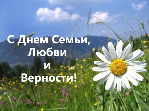 Руският Ден на семейството, любовта и верността празнува и България