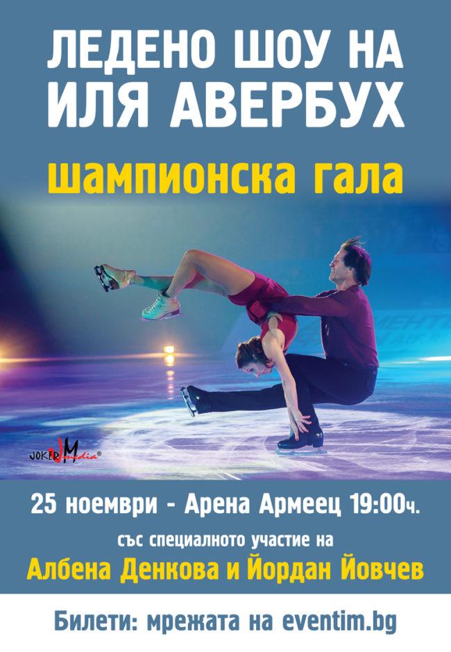 Шампионска Гала на лед през ноември с Алена Денкова