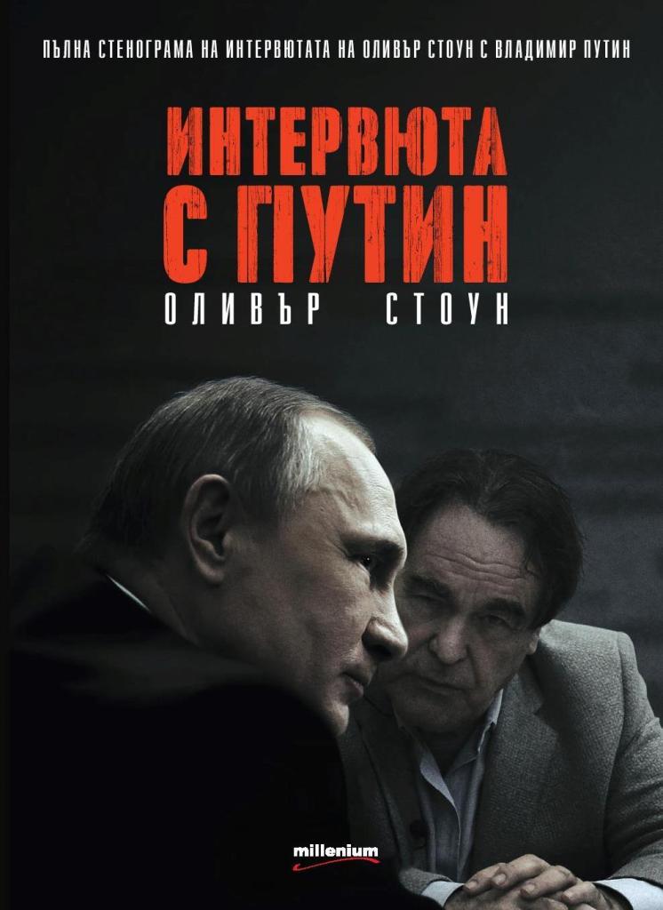 Putin-Stone-korica