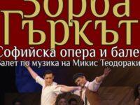 """Втората международна танцово-балетна GRAND DANCE ACADEMY се открива през август със """"Зорба гъркът"""""""