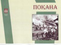 Покана за празнуване 140 години от Освобождението на Ловеч