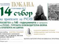 Програма на ХІV Национален събор на приятелите на Русия