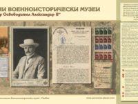 "РВИМ-Плевен представя изложба-постери на открито ""110 години Военноисторически музеи"""