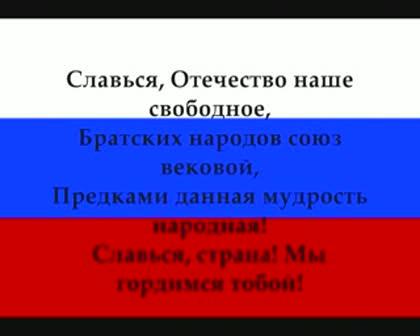 Забраниха на руснаците да пеят химна