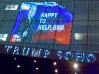Путин се появи върху хотел на Тръмп в Ню Йорк