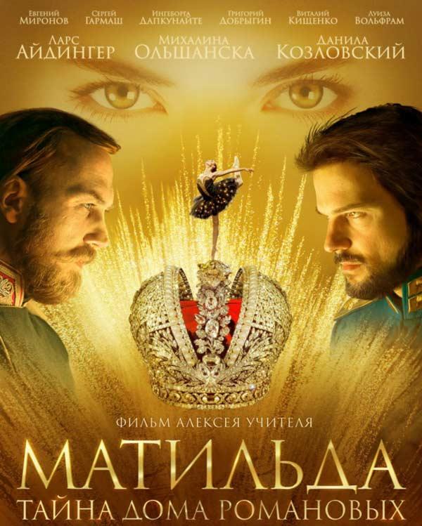 Филм за император Николай II разбуни духовете в Русия