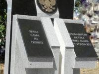 Нова Загора открива мемориал на освободителите на града