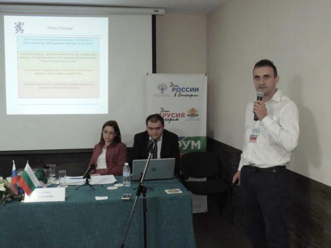 Представиха област Разград на българо-руски туристически форум / Областна администрация-Разград