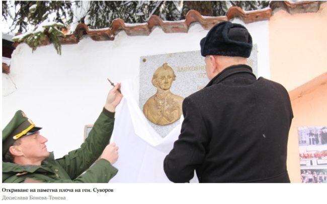 В София откриха паметна плоча на ген. Суворов
