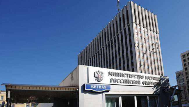 Руското правосъдно министерство включи девет чуждестранни медии в регистъра на СМИ, признати за агенти