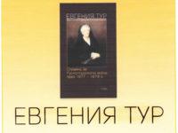 """Евгения Тур, """"Спомени за Руско-турската война през 1877-1878 г."""""""