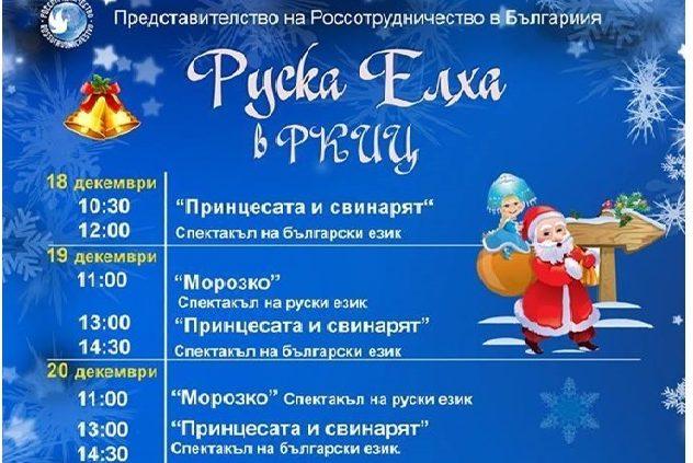 Руска вечер в РКИЦ
