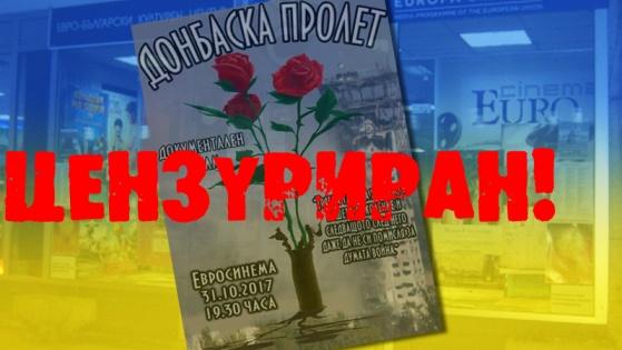 """""""Донбаска пролет"""" – записки по един полузабранен филм"""