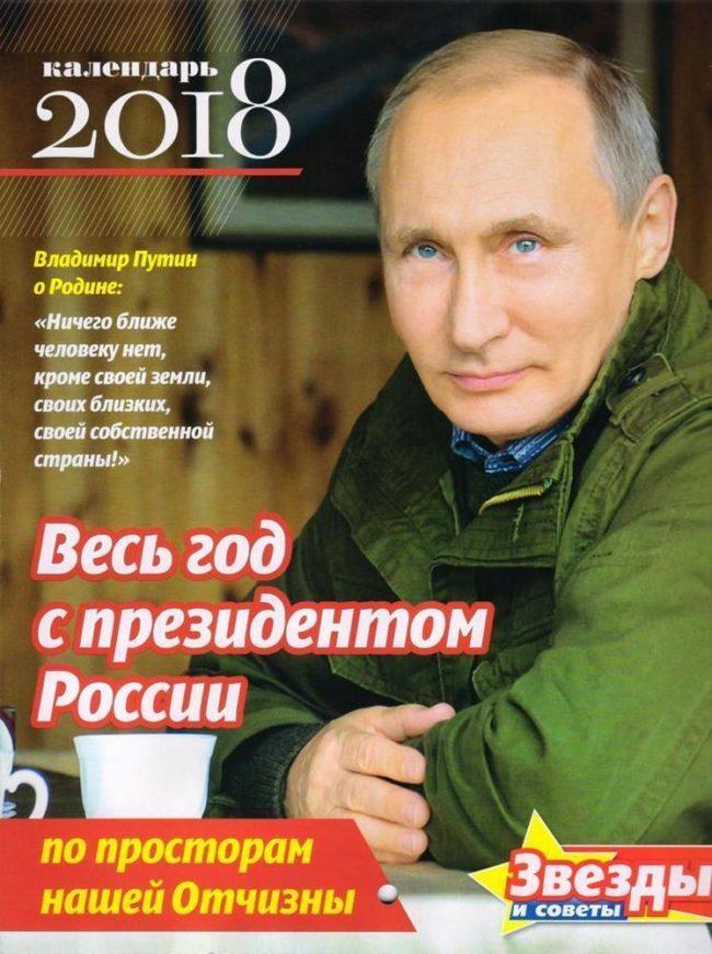 Календар с лика на Владимир Путин