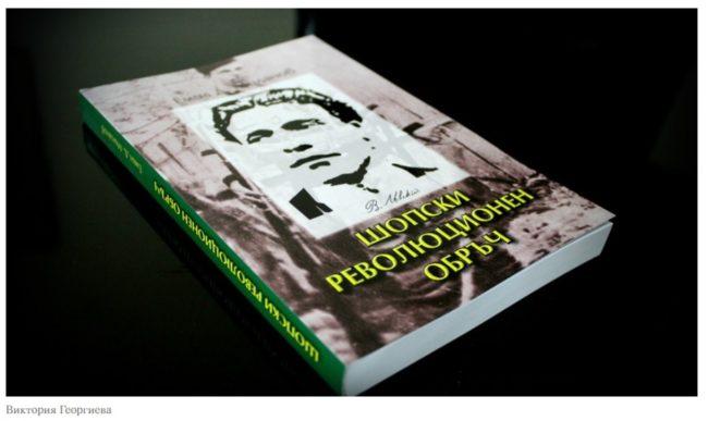 """НД """"Русофили"""" представиха книга за борбата на шопите против османското робство"""