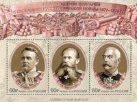 Блок от 3 марки, в чест на 140-годишнината от Освобождението на България е пуснат в обръщение  в Руската Федерация