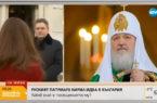 Николай Малинов и Ловчанският митрополит Гавриил за предстоящото посещение на руския патриарх Кирил