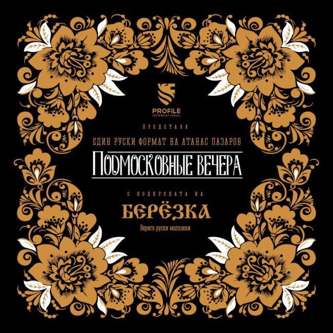 В света на руската кухня