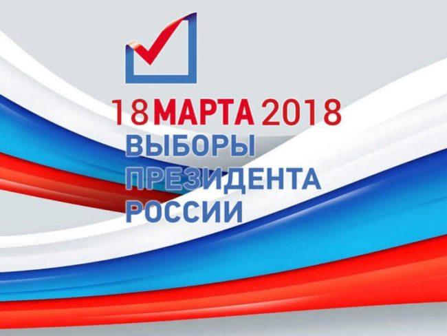 Русия избира президент
