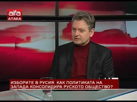 """Николай Малинов пред телевизия """"Алфа"""": Изборите в Русия. Как политиката на Запада консолидира руското общество?"""