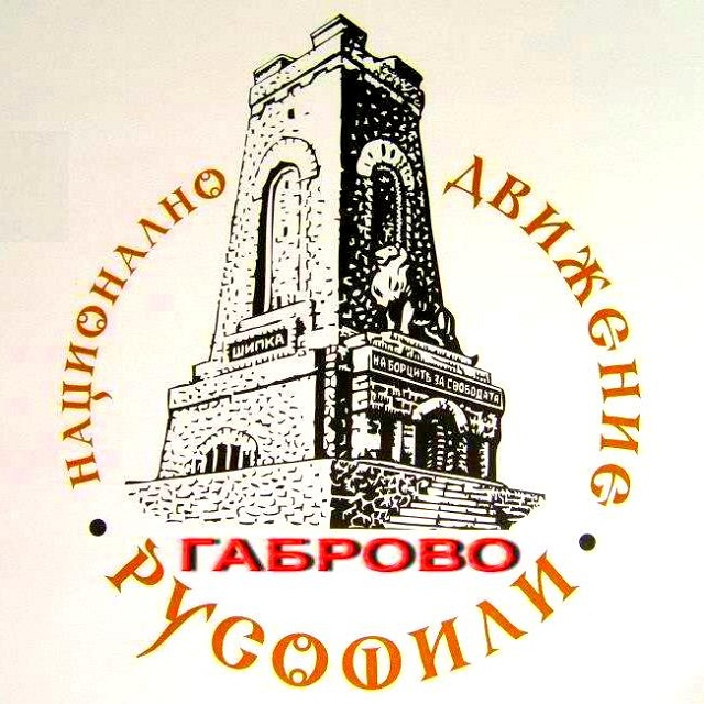 V Национален фестивал на руската поезия, песен и танц в Габрово