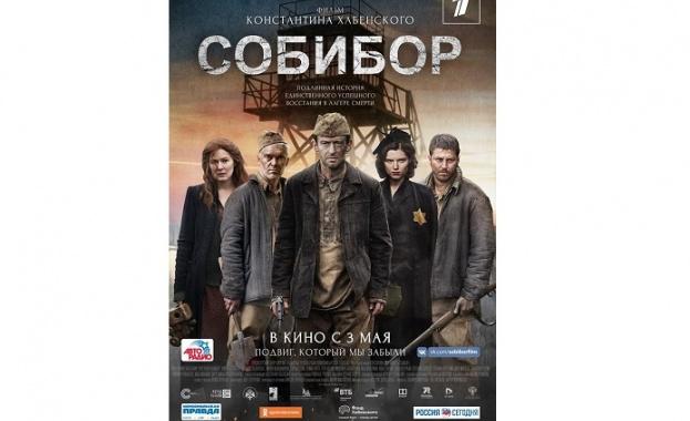 """В РКИЦ се състоя предпремиера на филма """"Собибор"""""""