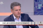 """Дискусия на тема """"9 май – денят на Европа или денят на победата"""" с проф. Атанас Семов и Николай Малинов"""