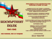"""Присъедини се към """"Безсмъртен полк България"""" в София на 9 май"""