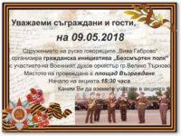 ПОКАНА -гр. Габрово