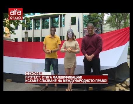 Пред посолството на Великобритания в София се проведе протест