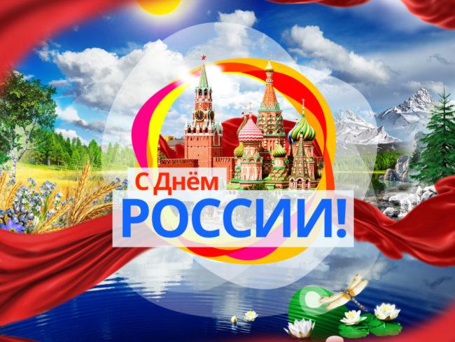 Днес е Денят на Русия!