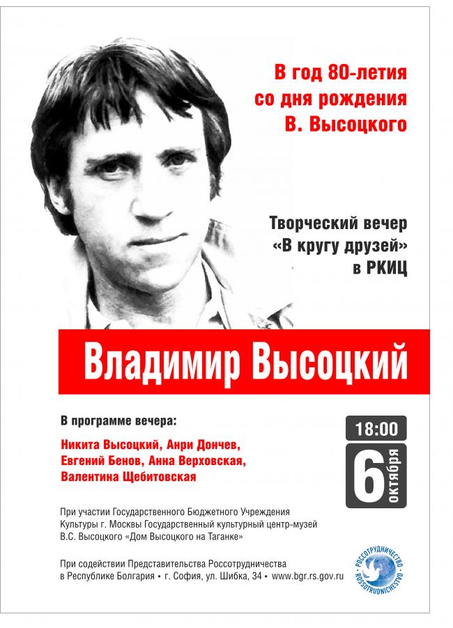 Вечер в памет на Владимир Висоцки с участието на Никита Висоцки