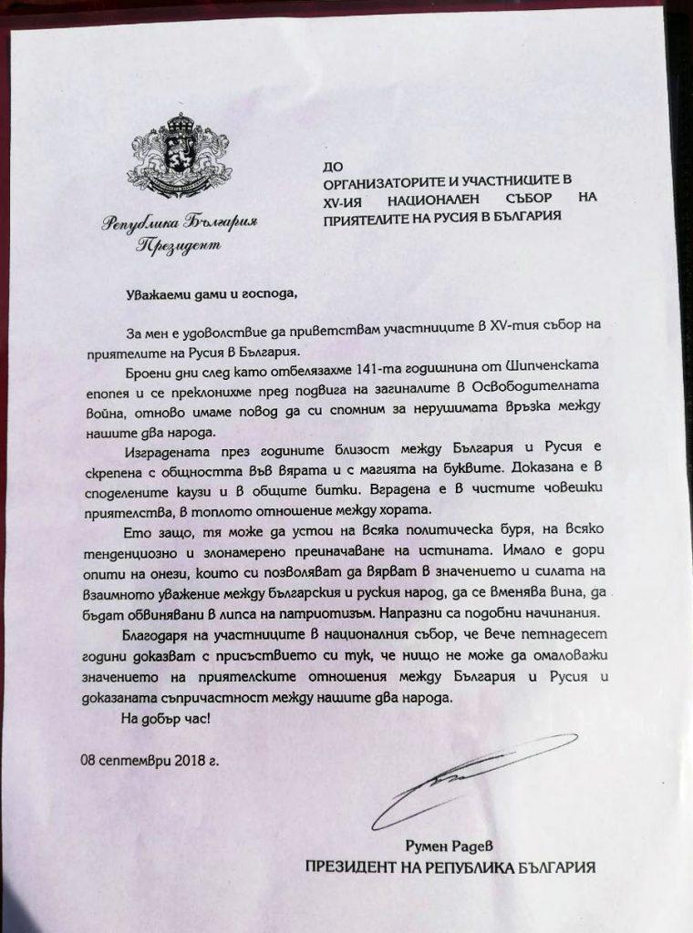 Приветствие от президента Румен Радев