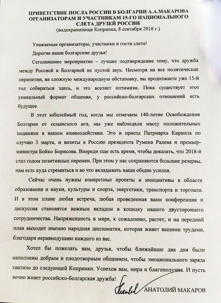 Приветствие от посланика на Руската федерация в България Анатолий Макаров