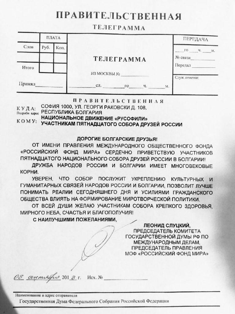 Приветствие от Леонид Слуцкий - председател на Комитета по международни въпроси на Руската дума