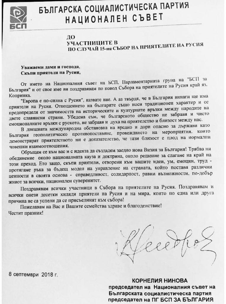 Приветствие от Корнелия Нинова, председател на БСП