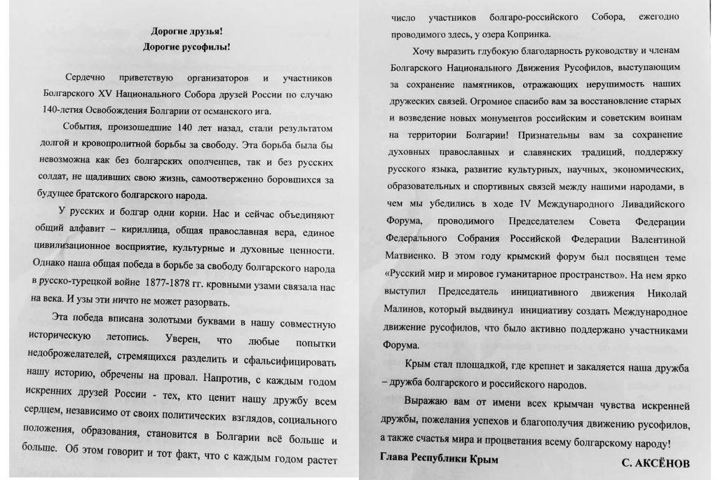 Приветствие от Сергей Аксьонов - глава на Република Крим