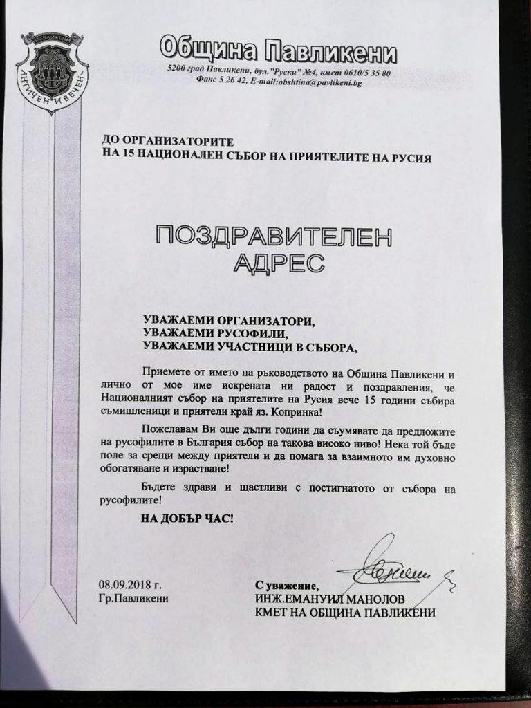 Приветствие от Емануил Манолов - кмет на община Павликени