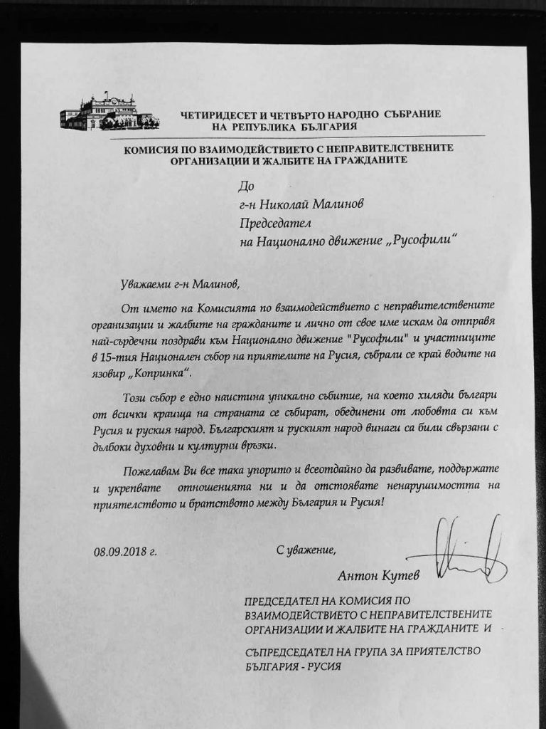 Приветствие от Антон Кутев - председател на комисията по взаимодействие с НПО  и жалбите на гражданите в 44-ото НС