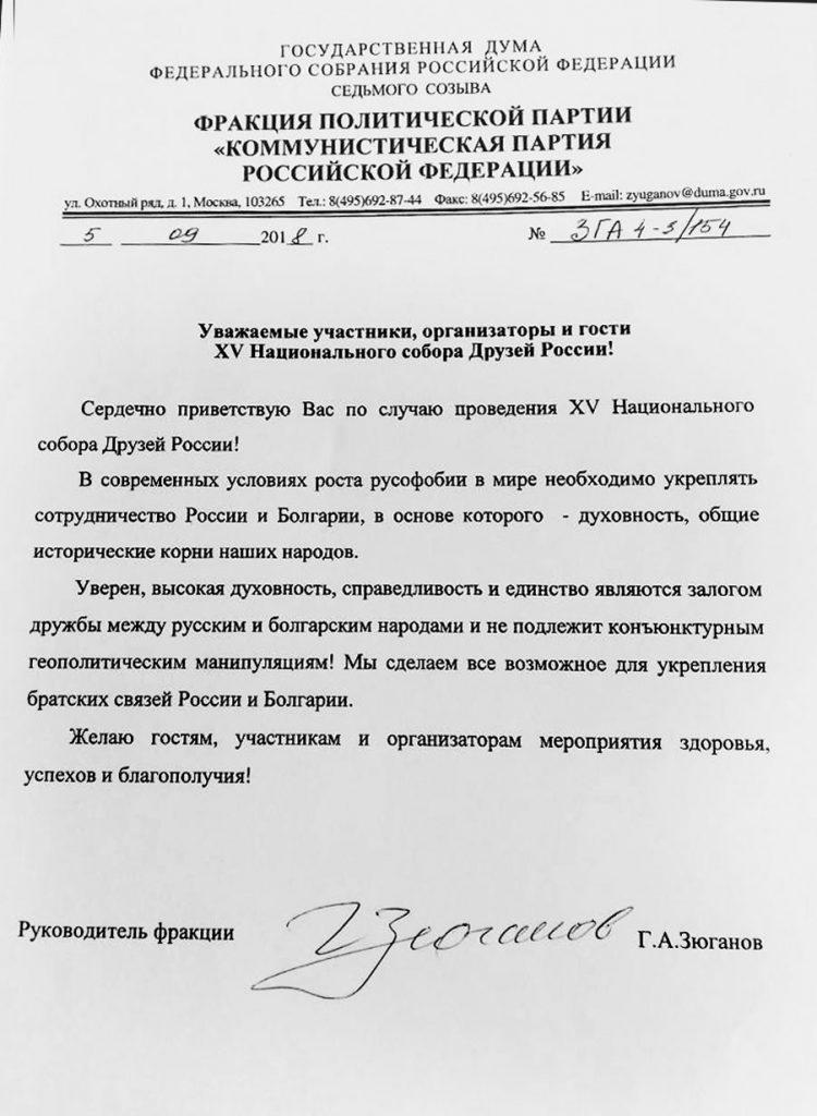 Приветствие от Генадий Зюганов - фракция на Комунистическата партия на РФ в Държавната дума