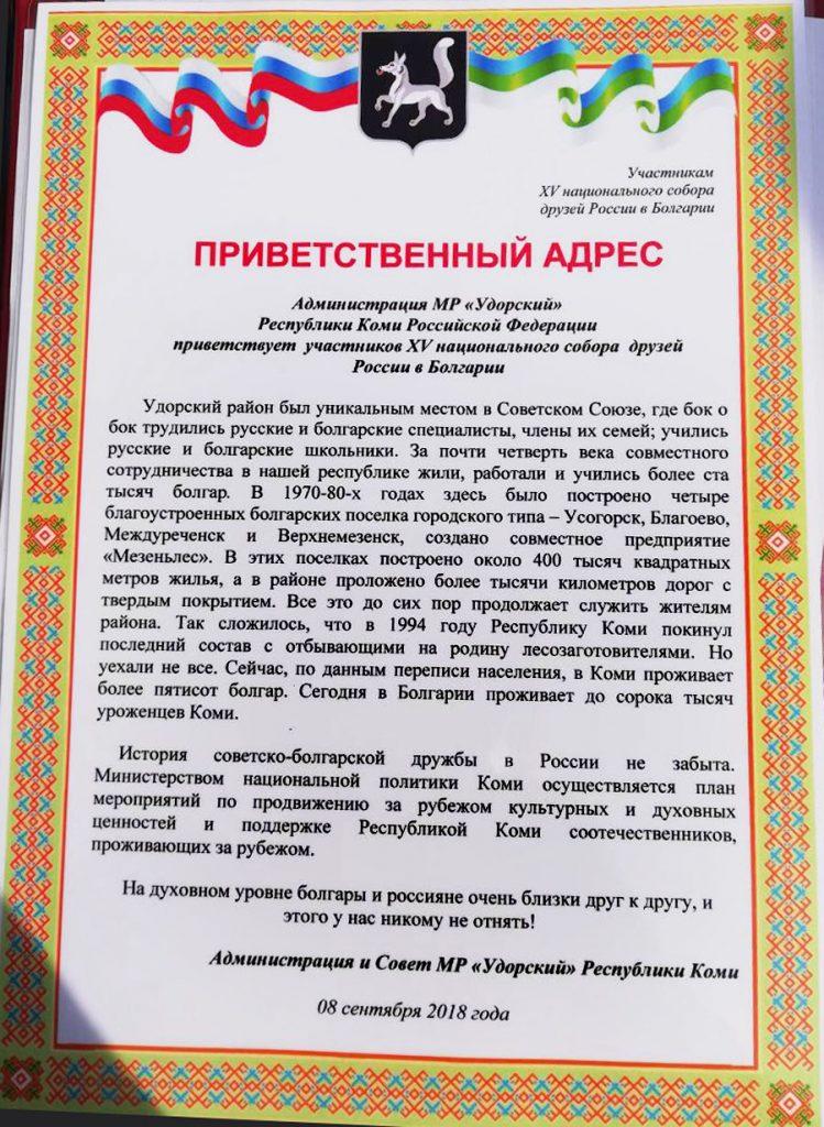 Приветствие от Администрацията на Удорски район на Република Коми