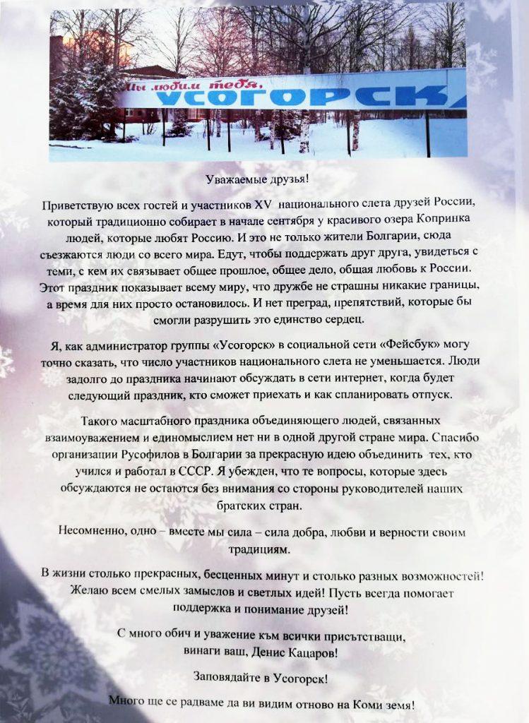 Приветствие от Денис Кацаров - администратор на групата -Усогорск- във Фейсбук