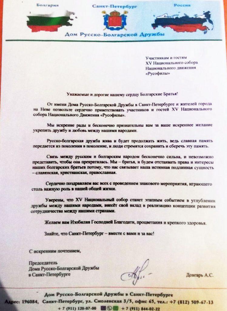 Приветствие от Председателя на Дома на българо-руската дружба в Санкт Петербург