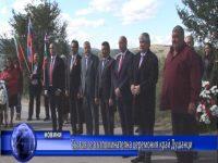 Състоя се възпоминателна церемония край Душанци