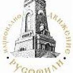 Обръщение на НС на НД Русофили към членовете на движението и българската общественост