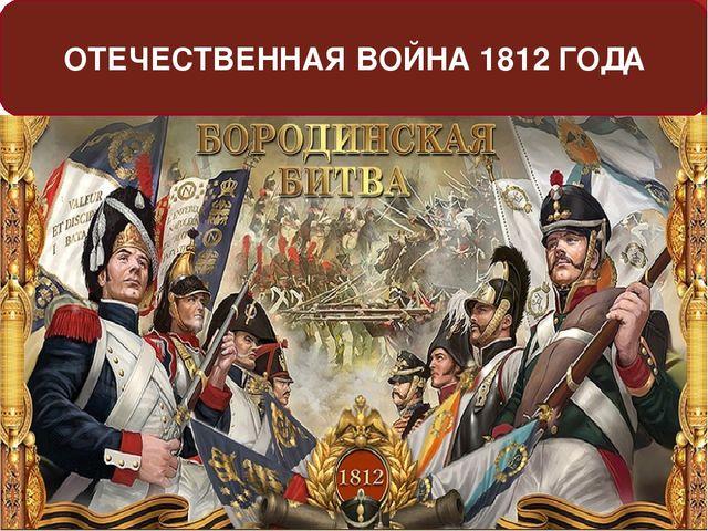 7 януари – денят на победата на Русия над Наполеон