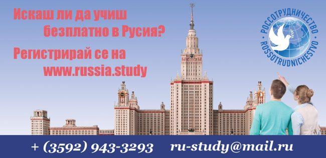 Обучение в Русия