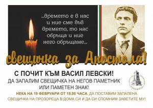 С почит към Левски!